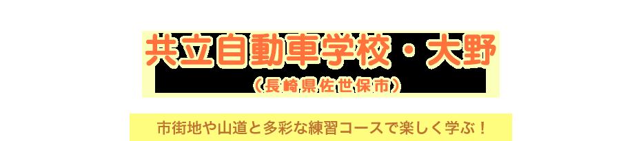 共立自動車学校・大野  (長崎県佐世保市)