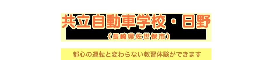 共立自動車学校・日野  (長崎県佐世保市)