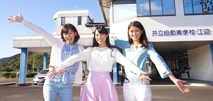 共立自動車学校・江迎校(長崎県)
