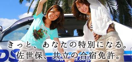 共立自動自動車・日野(長崎県)
