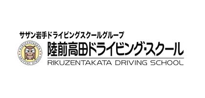 陸前高田ドライビング・スクール(岩手県)