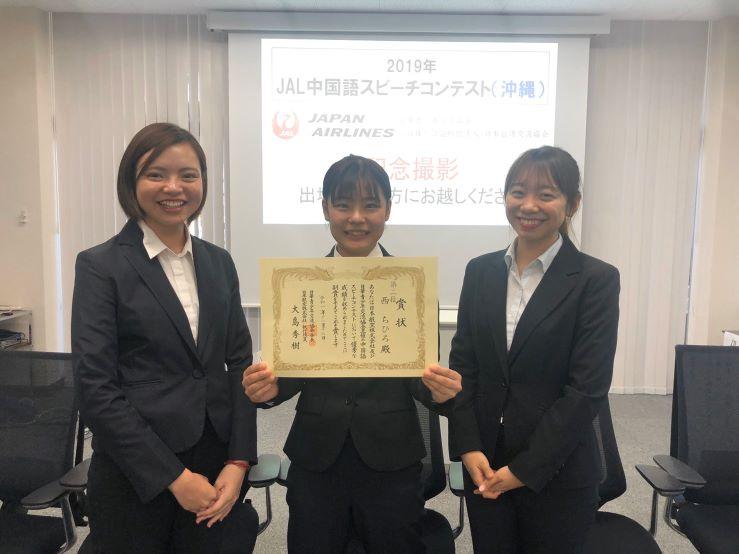 2019年度JAL中国語スピーチコンテスト
