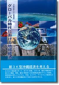 グローバル時代における地域経済