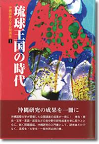 琉球王国の時代