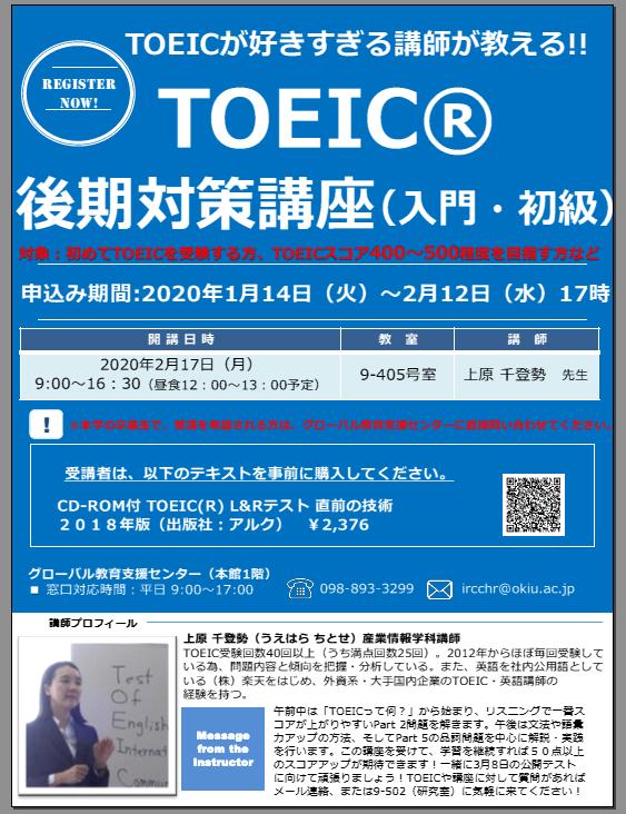 後期TOEIC対策講座(入門・初級)