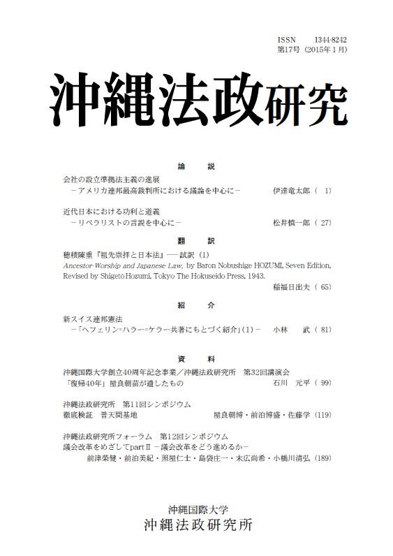 沖縄法政研究 第17号(2015年1月)