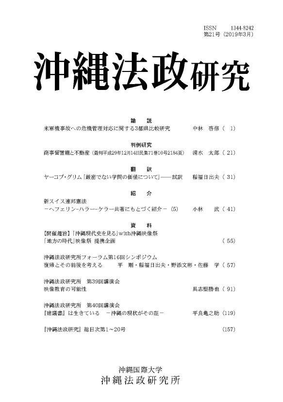 沖縄法政研究 第21号(2019年3月)