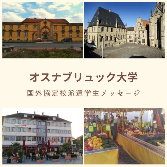 オスナブリュック大学(ドイツ)派遣学生メッセージ