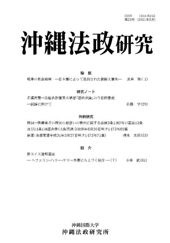 沖縄法政研究 第23号(2021年3月)
