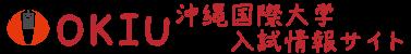 沖縄国際大学 入試情報サイト