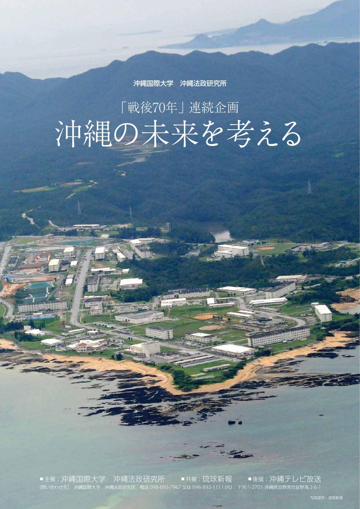 2015年 「戦後70年」連続企画 沖縄の未来を考える