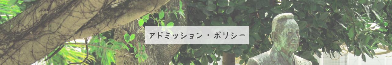アドミッション・ポリシー(入学者受入方針)