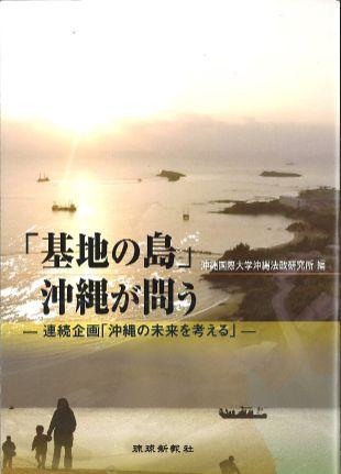 「基地の島」沖縄が問う-連続企画「沖縄の未来を考える」ー