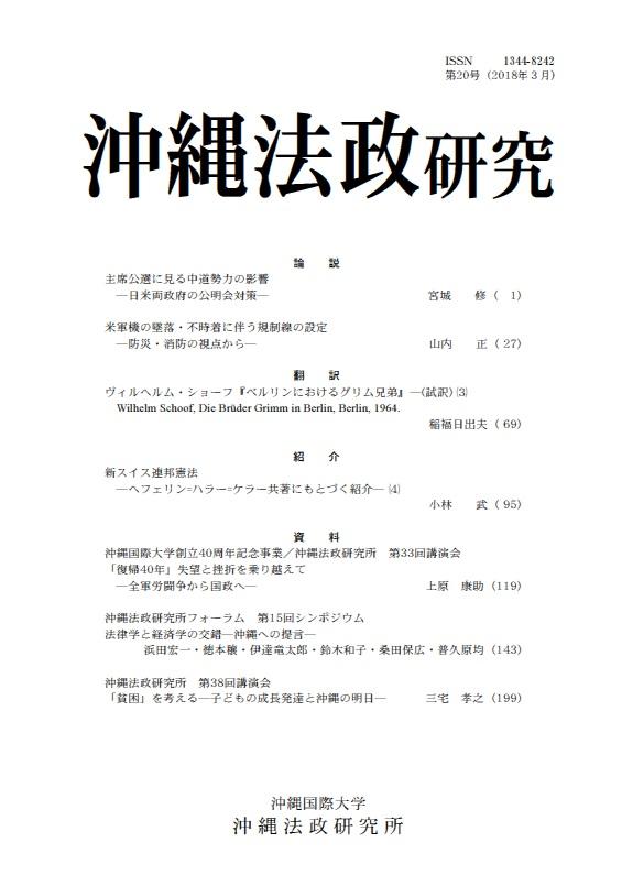 沖縄法政研究 第20号(2018年3月)