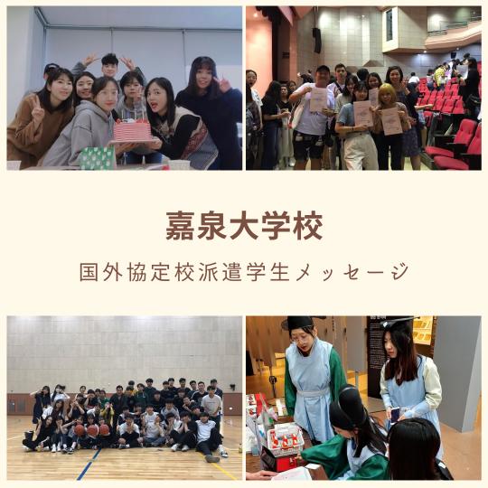 嘉泉大学校(韓国)派遣学生メッセージ