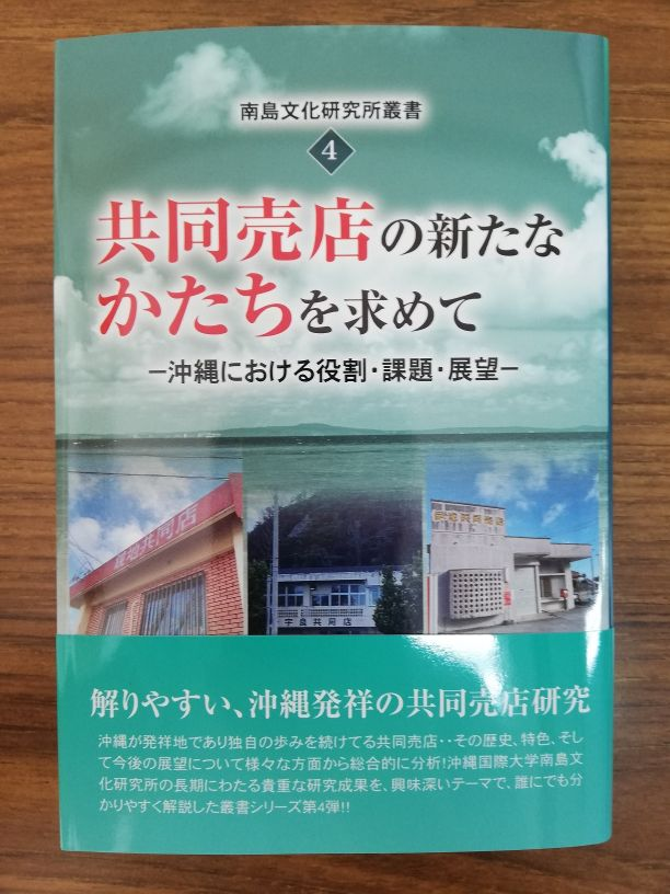 ■南島研叢書第4巻『共同売店の新たなかたちを求めて-沖縄における役割・課題・展望-』