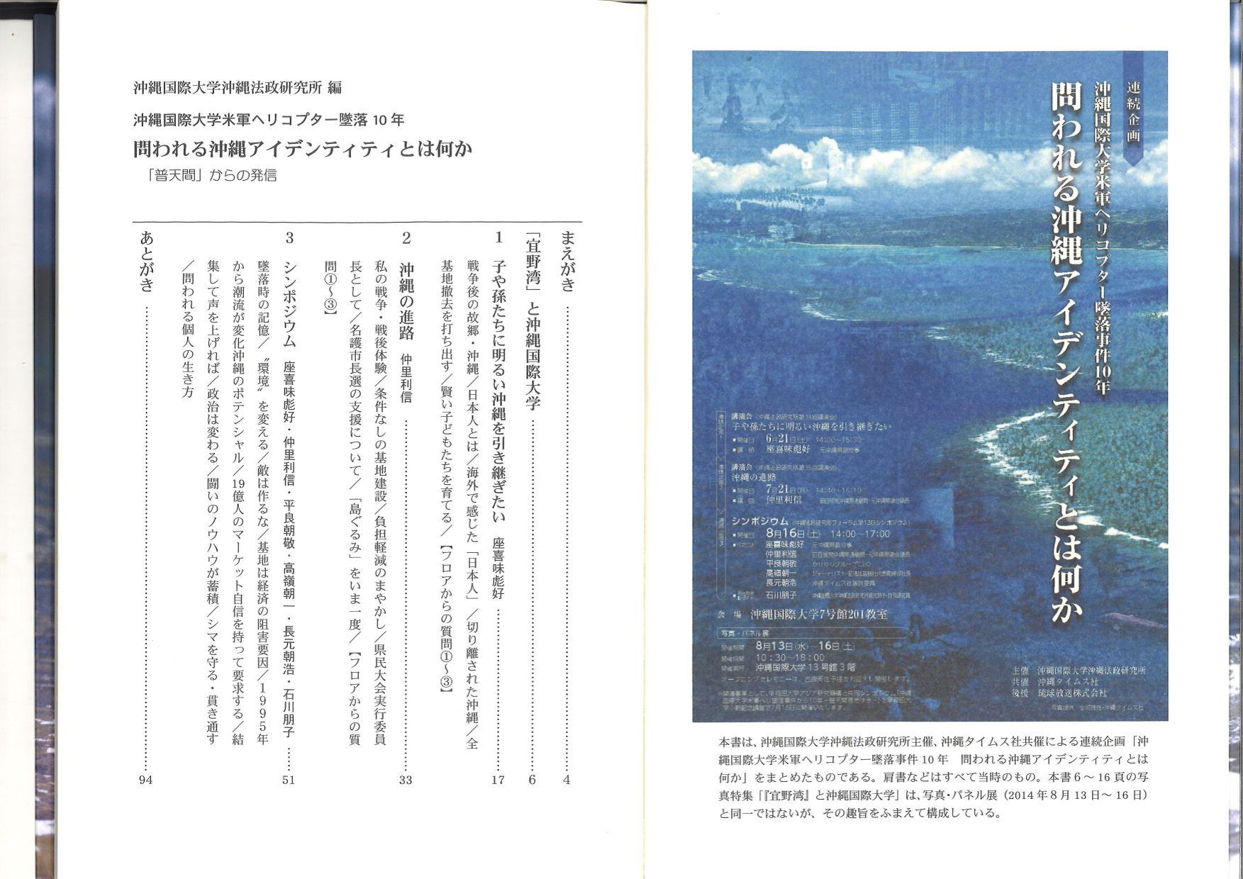 『問われる沖縄アイデンティティとは何か』目次