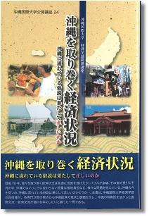 沖縄を取り巻く経済状況