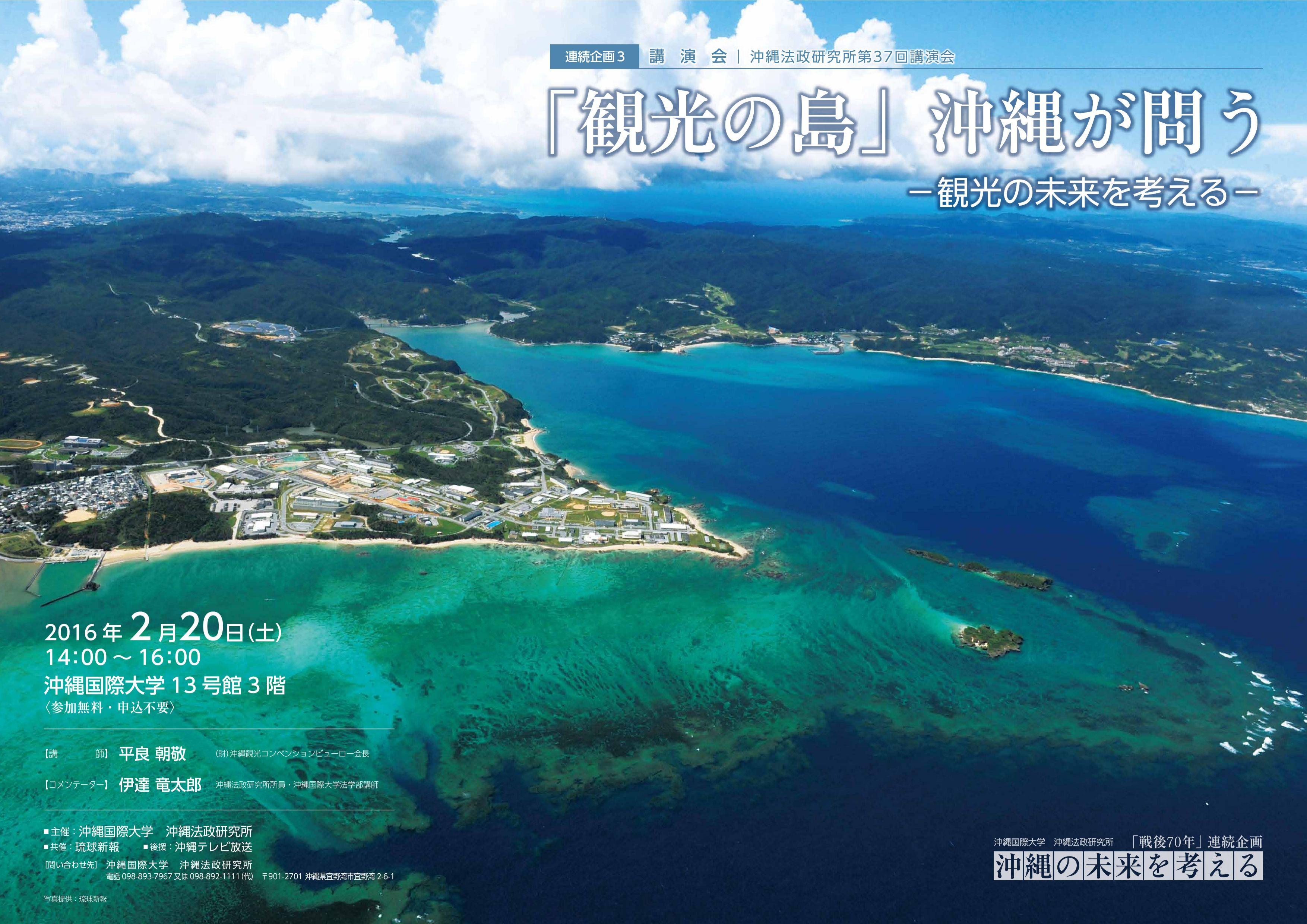 沖縄法政研究所第37回講演会 「観光の島」沖縄が問う -観光の未来を考える