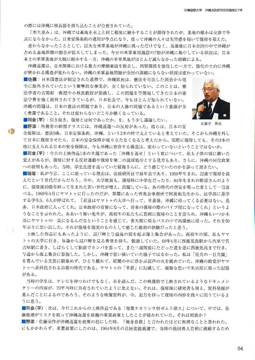 所報第27号掲載 シンポジウム「復帰とその前後を考える」