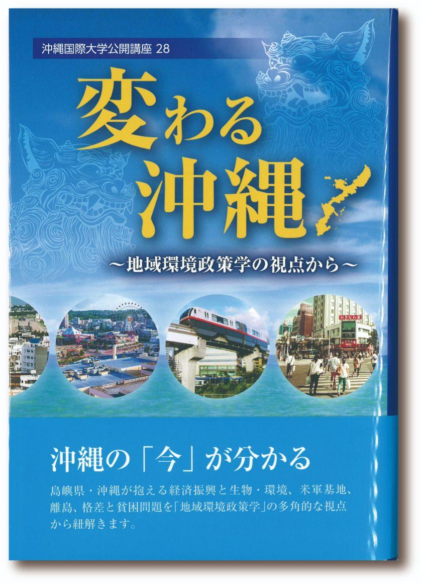 変わる沖縄~地域環境政策学の視点から~