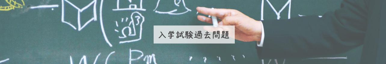学部入学試験問題