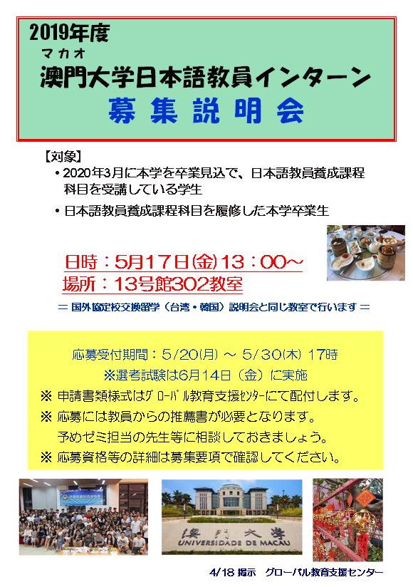 2019年度澳門大学日本語教員インターン募集説明会ポスター