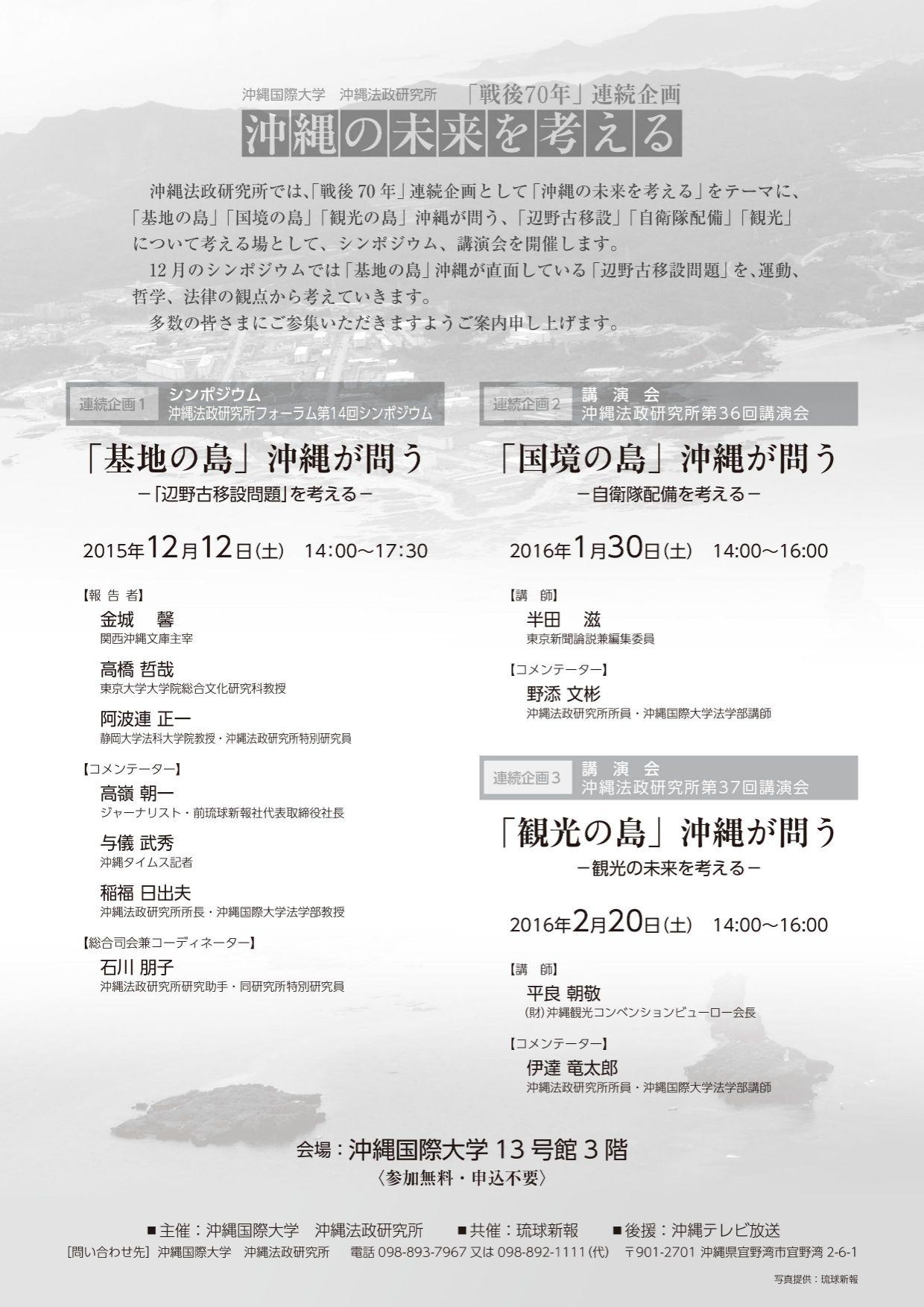 2015年 「戦後70年」連続企画 沖縄の未来を考える スケジュール