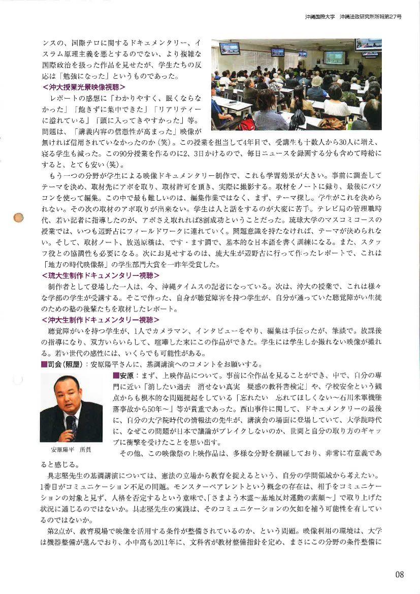 所報第27号掲載 講演会「映像教育の可能性」