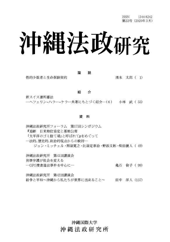 沖縄法政研究 第22号(2020年3月)