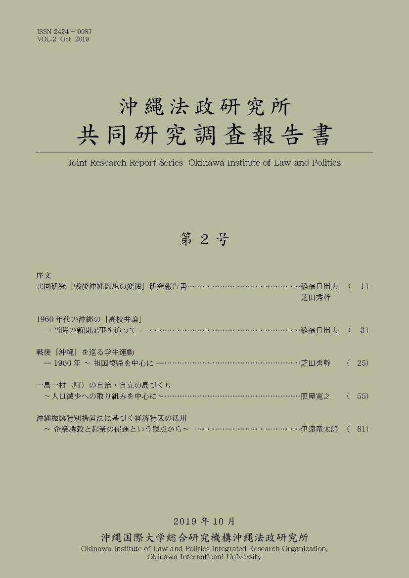沖縄法政研究所共同研究調査報告書 第2号