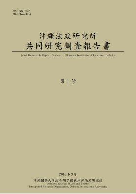 沖縄法政研究所共同研究調査報告書 第1号