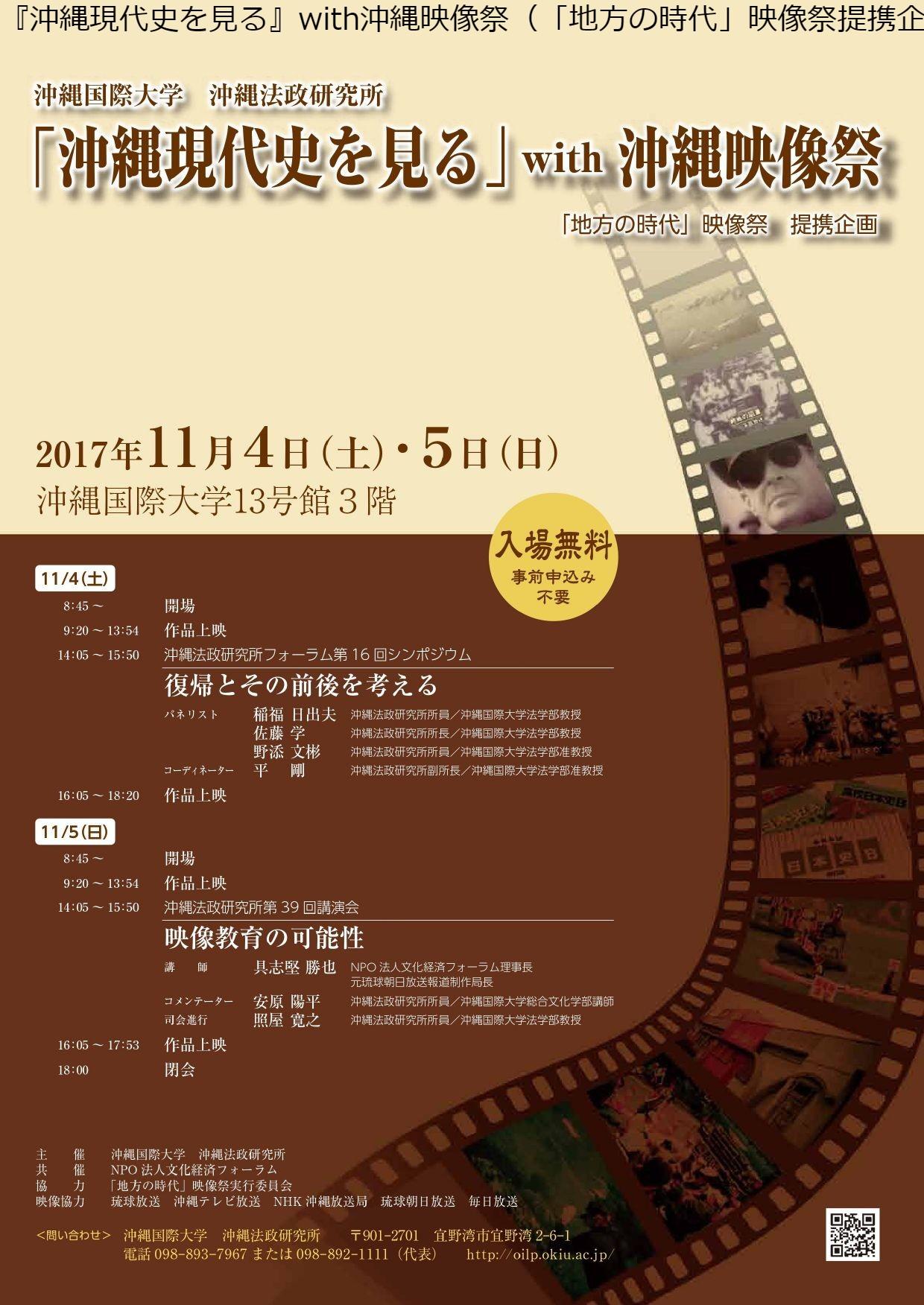 『沖縄現代史を見る』with沖縄映像祭