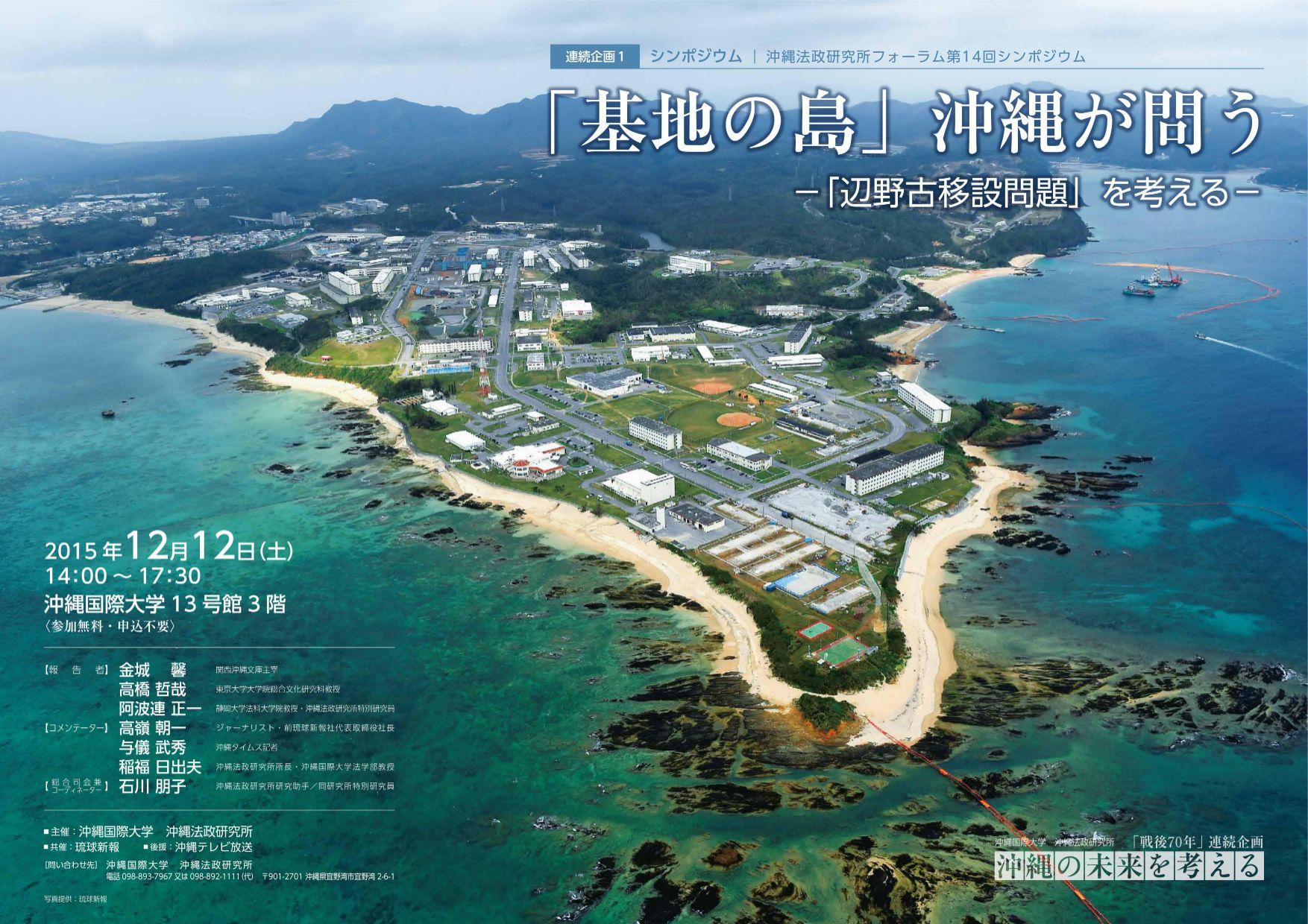 シンポジウム「基地の島」沖縄が問う―「辺野古移設問題」を考える