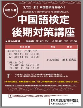後期中国語検定対策講座