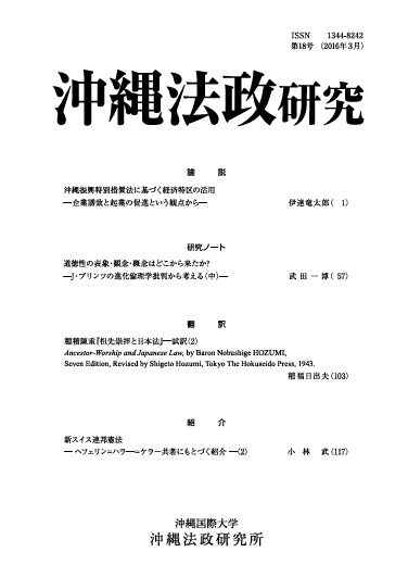 沖縄法政研究 第18号(2016年3月)