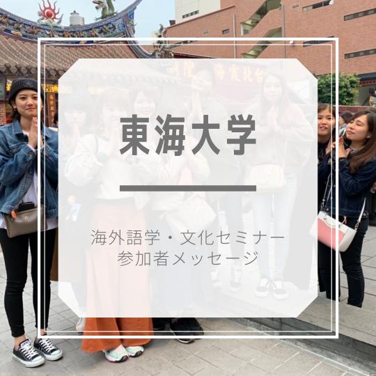 東海大学(台湾)セミナー参加者メッセージ
