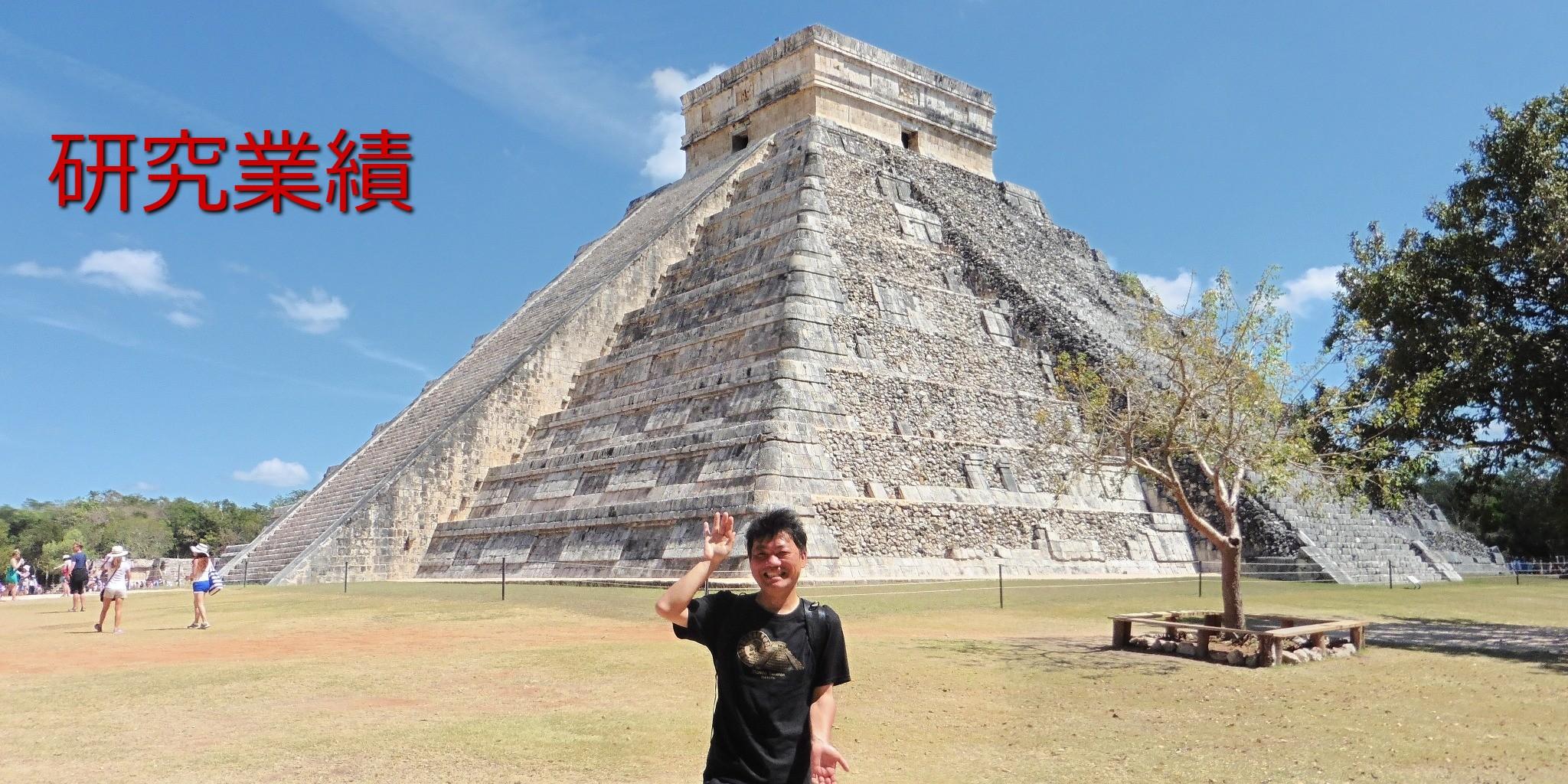 メキシコ・ユカタン半島の遺跡