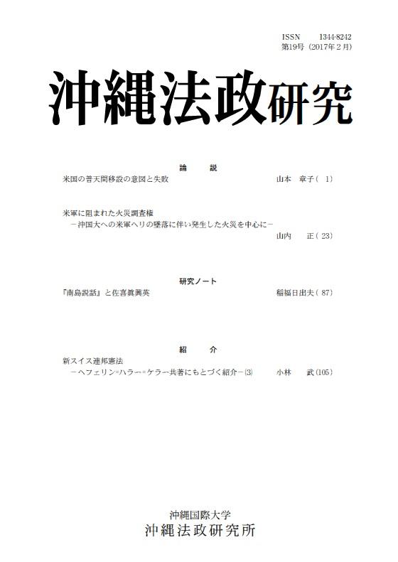 沖縄法政研究 第19号(2017年2月)