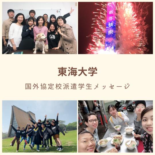 東海大学(台湾)派遣学生メッセージ