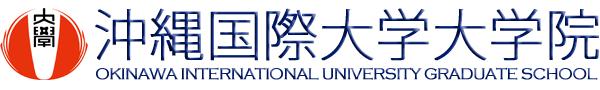 沖縄国際大学大学院