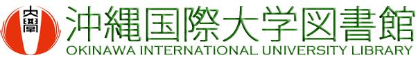 沖縄国際大学図書館