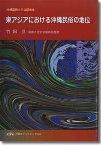 東アジアにおける沖縄民族の地位