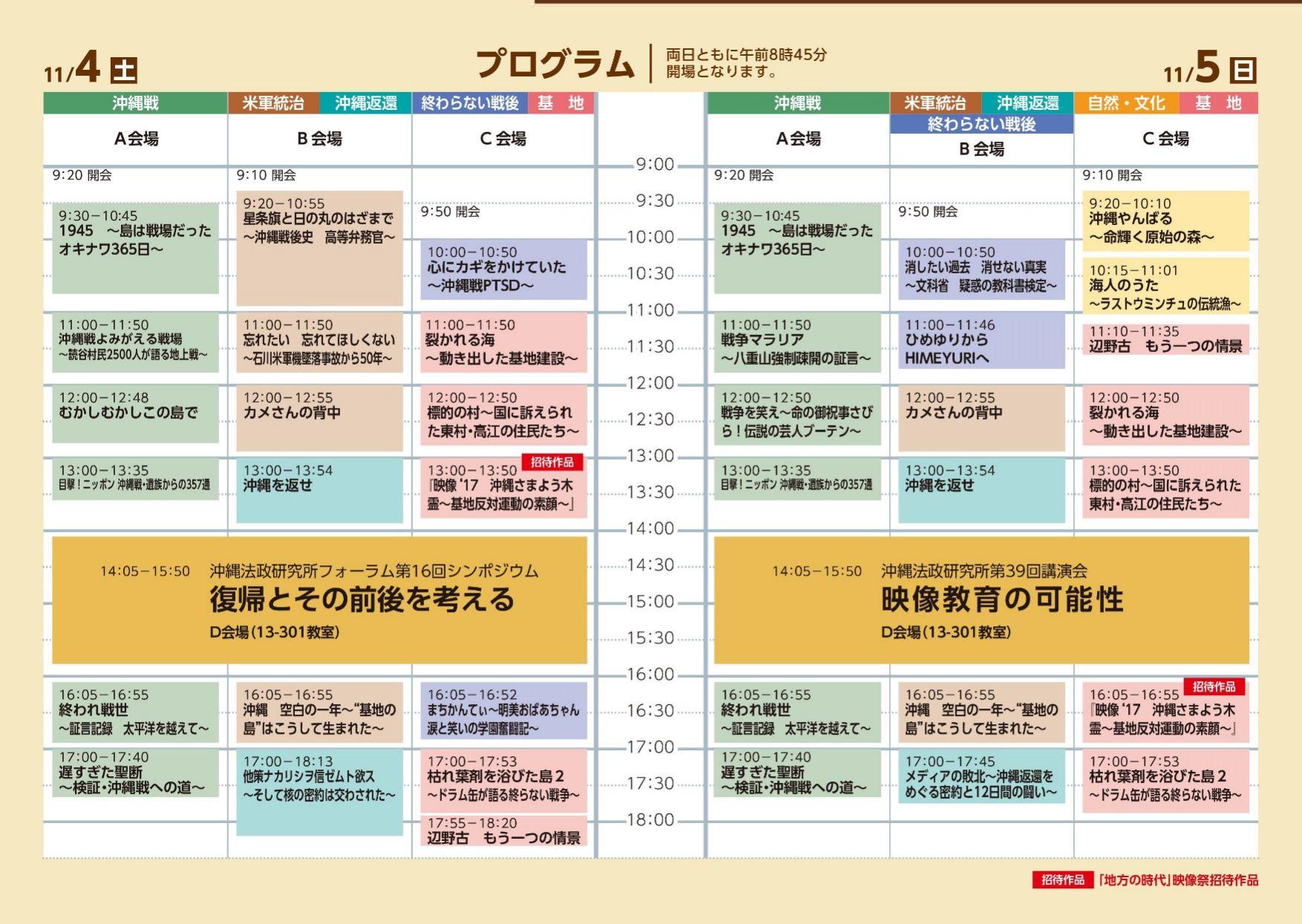 『沖縄現代史を見る』with沖縄映像祭(「地方の時代」映像祭提携企画)