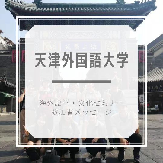 天津外国語大学(中国)セミナー参加者メッセージ