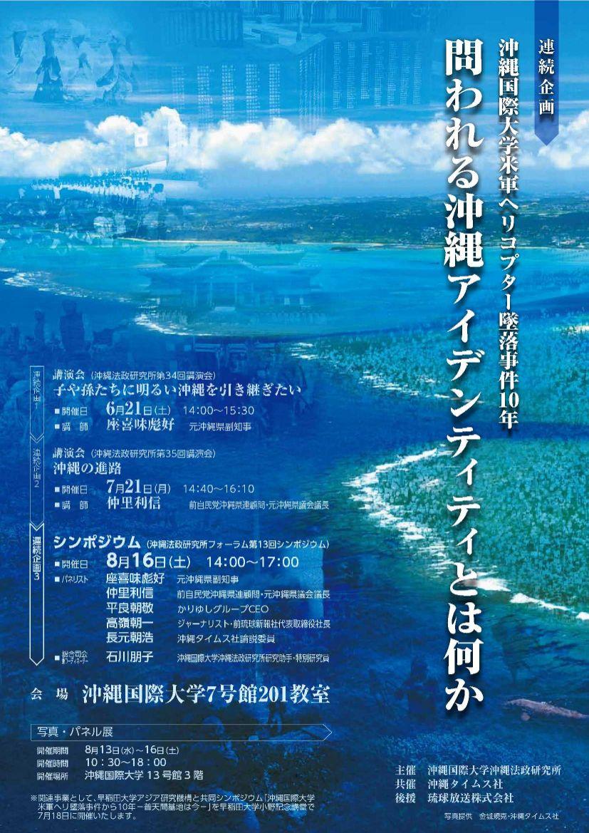 2014年 問われる沖縄アイデンティティとは何か