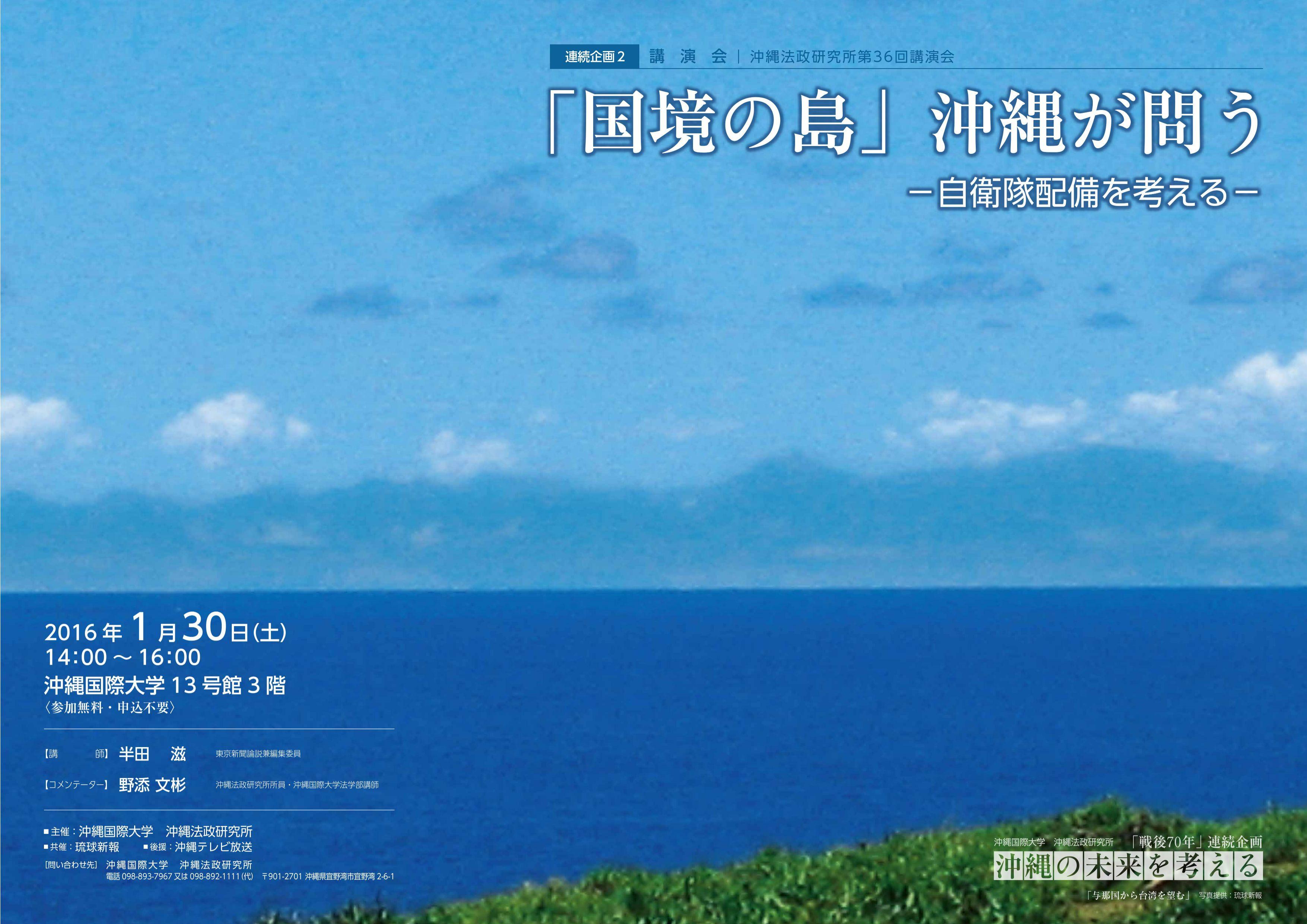 沖縄法政研究所第36回講演会 「国境の島」沖縄が問う -自衛隊配備を考える