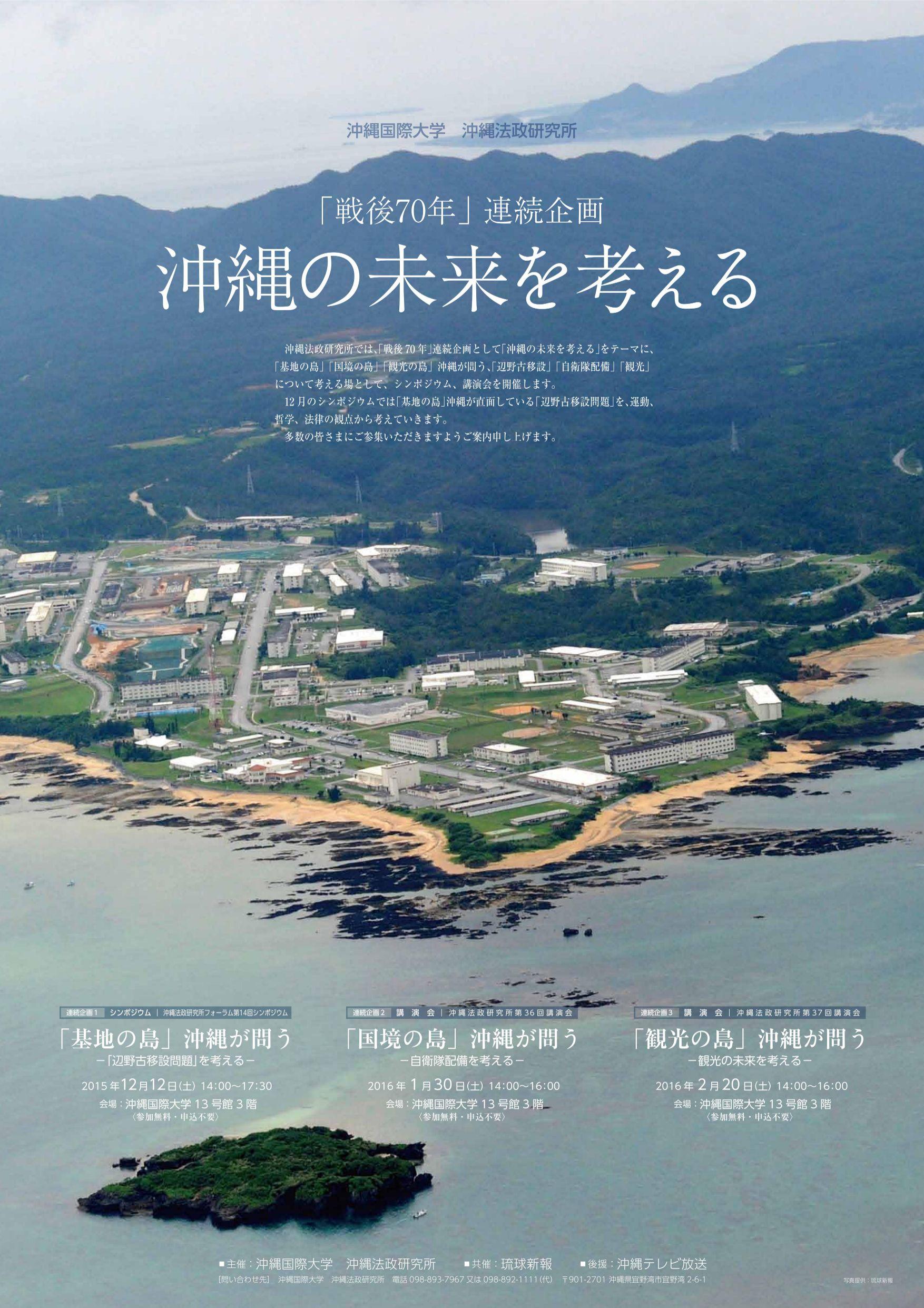 2015年 「戦後70年」沖縄の未来を考える