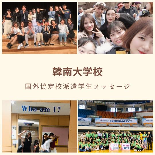 韓南大学校(韓国)派遣学生メッセージ