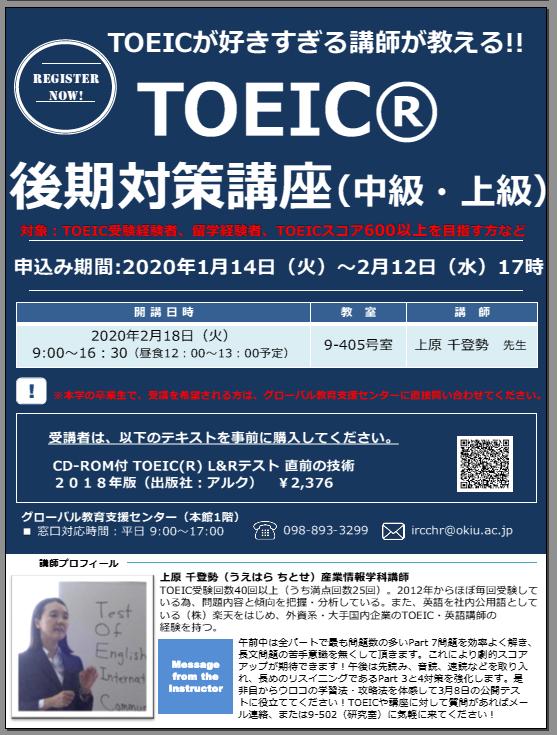 後期TOEIC対策講座(中級・上級)